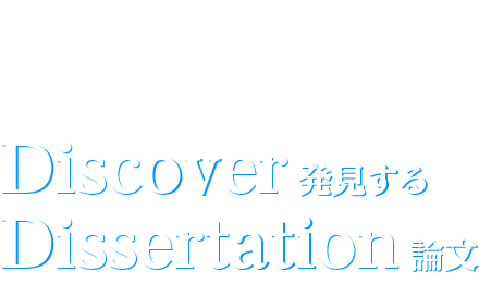 """Research and Development""【Discover 】【Dissertation 】"